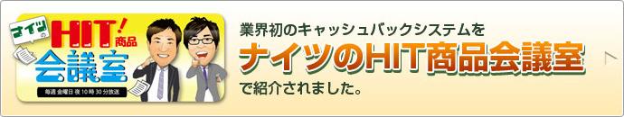 top_hitsyouhinkaigishitsu_banner